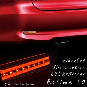 エスティマ 50系 リフレクターランプ 2連 ファイバー内臓 高輝度 SMD LED 8連 左右2個...