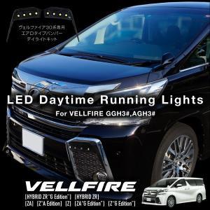 ヴェルファイア 30系 LED デイライトキット エアロタイプバンパー専用 純白光/6000K 高輝度LED 片側4連 SMDチップ採用 GGH3# AGH3#   _59798