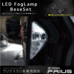 プリウス 50系 LED フォグランプ 基盤セット 2pcs 純白光 ホワイト 6000K 高緯度LEDチップ フォグライト 専用設計基盤 新型 現行 パーツ _59804