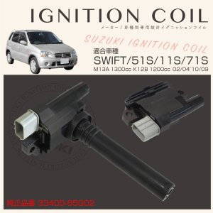 イグニッションコイル スズキ スイフト 1本 純正品番 33400-65G02  あすつく対応 _59812|ksplanning