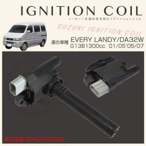 イグニッションコイル スズキ エブリィ ランディ 1本 純正品番 33400-65G02  あすつく対応 _59812c|ksplanning