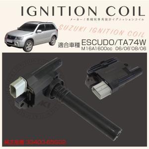 イグニッションコイル スズキ エスクード 1本 純正品番 33400-65G02  あすつく対応 _59812e|ksplanning