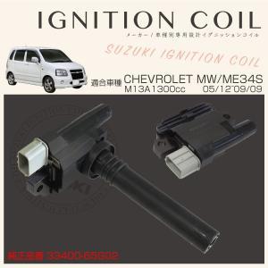 イグニッションコイル スズキ シボレーMW 1本 純正品番 33400-65G02  あすつく対応 _59812h|ksplanning