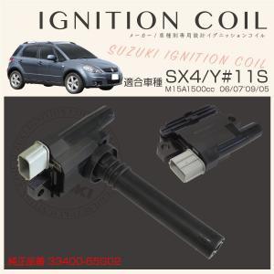 イグニッションコイル スズキ SX4 1本 純正品番 33400-65G02  あすつく対応 _59812m|ksplanning