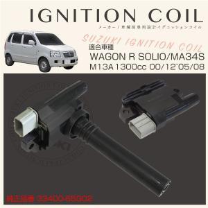 イグニッションコイル スズキ ワゴンR ソリオ 1本 純正品番 33400-65G02  あすつく対応 _59812n|ksplanning