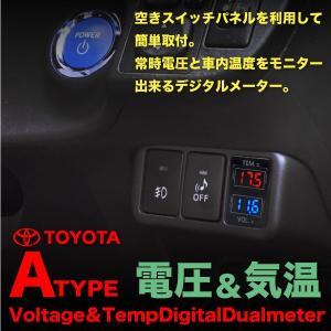電圧計 室温計 LED デジタル トヨタ ニッサン 三菱 汎用 純正スイッチ形状 ボルトメーター 気温計 車 _59829|ksplanning