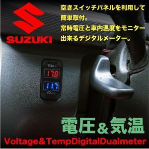 電圧計 室温計 LED デジタル スズキ マツダ 汎用 純正スイッチ形状 ボルトメーター 気温計 車 _59830|ksplanning