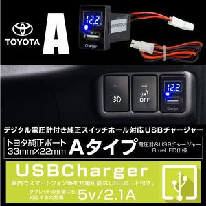 USB充電ポート 電圧計 トヨタ 日産 三菱 汎用 LED デジタル 純正スイッチ形状 充電器 スマ...