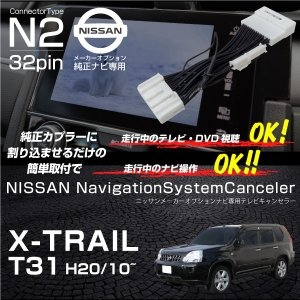 エクストレイル TNT31 NT31 T31 DNT31 テレビキット 純正ナビ FOPナビ対応 走...