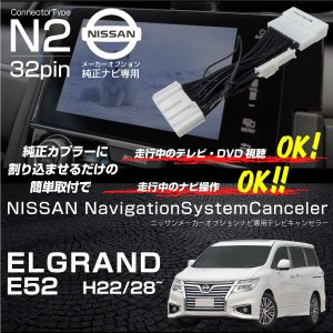 エルグランド PE52 PNE52 TE52 TNE52 テレビキット 純正ナビ  FOPナビ対応 ...
