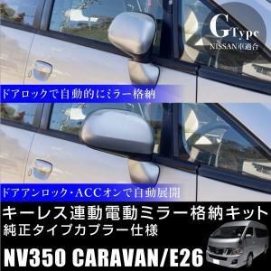 NV350 キャラバン E26 ドアミラー 自動格納キット オートリトラクタブル キーレス連動 ドア...
