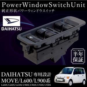 ダイハツ ムーヴ L600系 L900系 パワーウインドウスイッチ 11ピン 6ヶ月保証 運転席側 L600S L602S L610S L900S L902S L910S L912S 集中ドアスイッチ _59862a|ksplanning