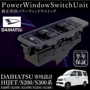 ダイハツ ハイゼット S200系 S300系 パワーウインドウスイッチ 運転席側 6ヶ月保証 集中ドアスイッチ S200V S210V S210W S320V S330V 11ピン _59862b|ksplanning