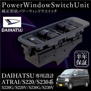 ダイハツ アトレー S220系 S230系 パワーウインドウスイッチ 運転席側 6ヶ月保証 集中ドアスイッチ S220G S220V S230G S230V _59862c|ksplanning