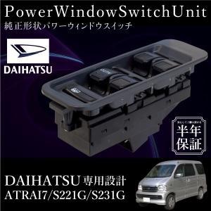 ダイハツ アトレー7 S221系 S231系 パワーウインドウスイッチ 運転席側 6ヶ月保証 集中ドアスイッチ S221G S231G _59862d|ksplanning