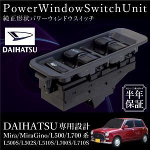 ダイハツ ミラ ミラジーノ L500系 L700系 パワーウインドウスイッチ 運転席側 6ヶ月保証 集中ドアスイッチ L500S L502S L510S L700S L710S _59862e|ksplanning