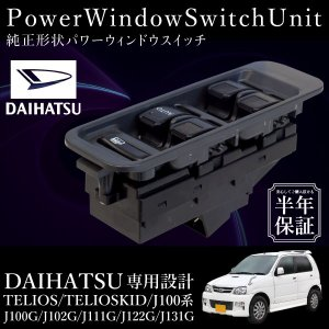 ダイハツ テリオス テリオスキッド J100系 パワーウインドウスイッチ 運転席側 6ヶ月保証 集中ドアスイッチ J100G J102G J111G J122G J131G _59862e|ksplanning