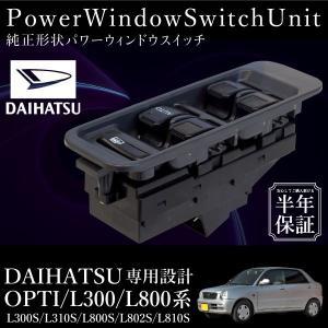 ダイハツ オプティ L300系 L800系 パワーウインドウスイッチ 運転席側 6ヶ月保証 集中ドアスイッチ L300S L310S L800S L802S L810S _59862g|ksplanning