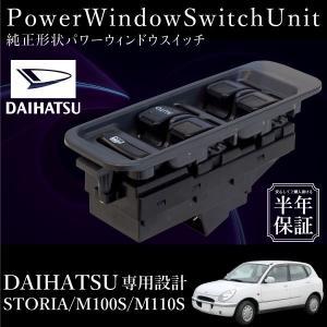 ダイハツ ストーリア M100系 M110系 パワーウインドウスイッチ 運転席側 6ヶ月保証 集中ドアスイッチ M100S M110SS _59862i|ksplanning