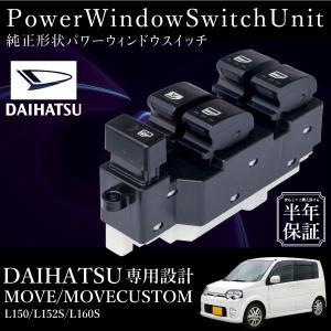 ダイハツ  ムーブカスタム L150系 L160系 パワーウインドウスイッチ 運転席側 6ヶ月保証 集中ドアスイッチ L150 L160 あすつく _59863a|ksplanning