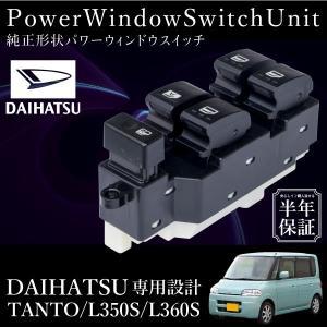 ダイハツ タント L350S L360S パワーウインドウスイッチ 運転席側 6ヶ月保証 集中ドアスイッチ L350S L360S あすつく  _59863b|ksplanning