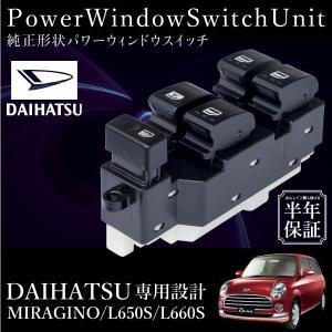 ダイハツ ミラジーノ L650S L660S パワーウインドウスイッチ 運転席側 6ヶ月保証 集中ドアスイッチ L650S L660S  あすつく  _59863e|ksplanning