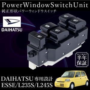ダイハツ エッセ L235S L245S パワーウインドウスイッチ 運転席側 6ヶ月保証 集中ドアスイッチ L235S L245S  あすつく   _59863f|ksplanning