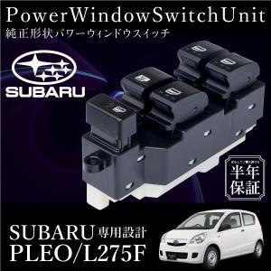 スバル プレオ L275F パワーウインドウスイッチ 運転席側  6ヶ月保証 集中ドアスイッチ L275F あすつく _59863g|ksplanning