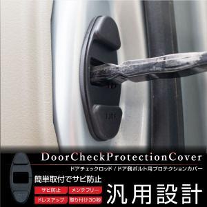 ドアチェックロッド プロテクションカバー ドア側ボルト用 汎用 2個 ドアストッパーカバー 錆び 劣化 傷防止 パーツ 内装 外装 _59872b|ksplanning