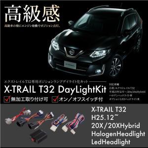 X-TRAIL エクストレイル T32 ポジション デイライト キット 車検対応 スイッチ付き 減光/消灯機能 日産 ニッサン XTRAIL 専用 パーツ _59895|ksplanning