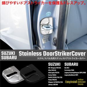 エヴリィワゴン DA64W ドアストライカーカバー 2個 ステンレス 鏡面 スズキ SUZUKI 専用 パーツ メッキ ガーニッシュ _59919e|ksplanning