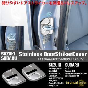 アルトラパン HE21S ドアストライカーカバー 4個 ステンレス 鏡面 スズキ SUZUKI 専用...