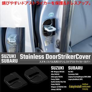 フォレスター SH5ドアストライカーカバー 4個 ステンレス ブラック スバル SUBARU 専用 パーツ メッキ ガーニッシュ _59924m|ksplanning