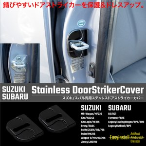 レガシィツーリングワゴン BP5 ドアストライカーカバー 4個 ステンレス ブラック スバル SUBARU 専用 パーツ メッキ ガーニッシュ _59924n|ksplanning