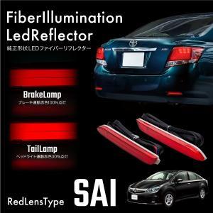 トヨタ SAI サイ AZK10 ファイバー LED リフレクター レッドレンズ 純正形状 2段階発光 連動 ブレーキ ポジション スモール _59927a|ksplanning