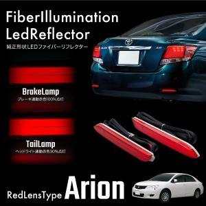 トヨタ アリオン ファイバー LED リフレクター レッドレンズ 純正形状 2段階発光 連動 ブレーキ ポジション スモール _59927b|ksplanning