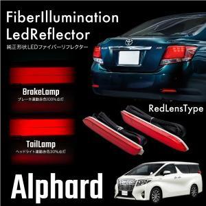 トヨタ アルファード 20系 ファイバー LED リフレクター レッドレンズ 純正形状 2段階発光 連動 ブレーキ ポジション スモール _59927c|ksplanning
