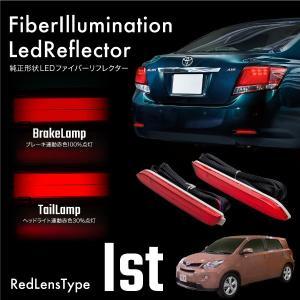 トヨタ イスト  ファイバー LED リフレクター レッドレンズ 純正形状 2段階発光 連動 ブレーキ ポジション スモール _59927d|ksplanning