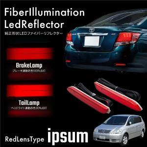 トヨタ イプサム ファイバー LED リフレクター レッドレンズ 純正形状 2段階発光 連動 ブレーキ ポジション スモール _59927e|ksplanning