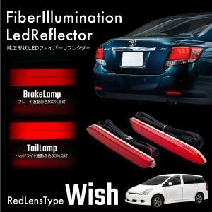 トヨタ ウィッシュ ファイバー LED リフレクター レッドレンズ 純正形状 2段階発光 連動 ブレーキ ポジション スモール _59927g|ksplanning