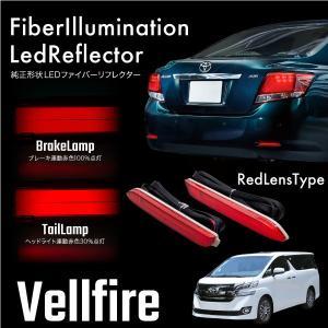 トヨタ ヴェルファイア 20系 ファイバー LED リフレクター レッドレンズ 純正形状 2段階発光 連動 ブレーキ ポジション スモール _59927h|ksplanning