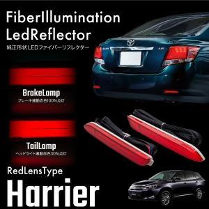 トヨタ ハリアー 10系 60系 ファイバー LED リフレクター レッドレンズ 純正形状 2段階発光 連動 ブレーキ ポジション スモール _59927i|ksplanning