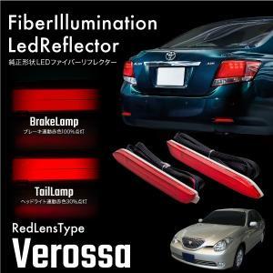 トヨタ ヴェロッサ ファイバー LED リフレクター レッドレンズ 純正形状 2段階発光 連動 ブレーキ ポジション スモール _59927s|ksplanning