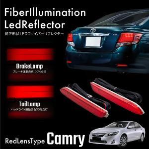 トヨタ カムリ AVV50 ファイバー LED リフレクター レッドレンズ 純正形状 2段階発光 連動 ブレーキ ポジション スモール _59927m|ksplanning