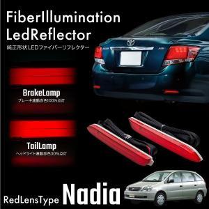 トヨタ ナディア ファイバー LED リフレクター レッドレンズ 純正形状 2段階発光 連動 ブレーキ ポジション スモール _59927n|ksplanning