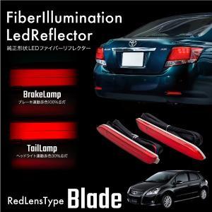 トヨタ ブレイド ファイバー LED リフレクター レッドレンズ 純正形状 2段階発光 連動 ブレーキ ポジション スモール _59927p|ksplanning