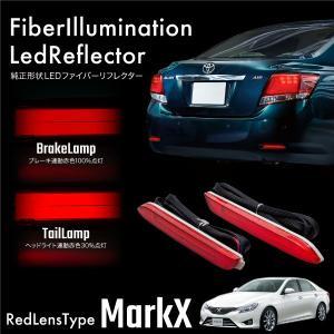 トヨタ マークX 130系 ファイバー LED リフレクター レッドレンズ 純正形状 2段階発光 連動 ブレーキ ポジション スモール _59927q|ksplanning