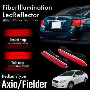 トヨタ カローラ アクシオ フィールダー ファイバー LED リフレクター レッドレンズ 純正形状 2段階発光 連動 ブレーキ ポジション スモール _59927s|ksplanning