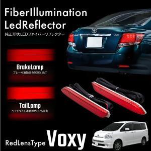 トヨタ ヴォクシー 70系 ファイバー LED リフレクター レッドレンズ 純正形状 2段階発光 連動 ブレーキ ポジション スモール _59927t|ksplanning