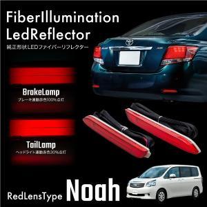 トヨタ ノア 70系 ファイバー LED リフレクター レッドレンズ 純正形状 2段階発光 連動 ブレーキ ポジション スモール _59927u|ksplanning